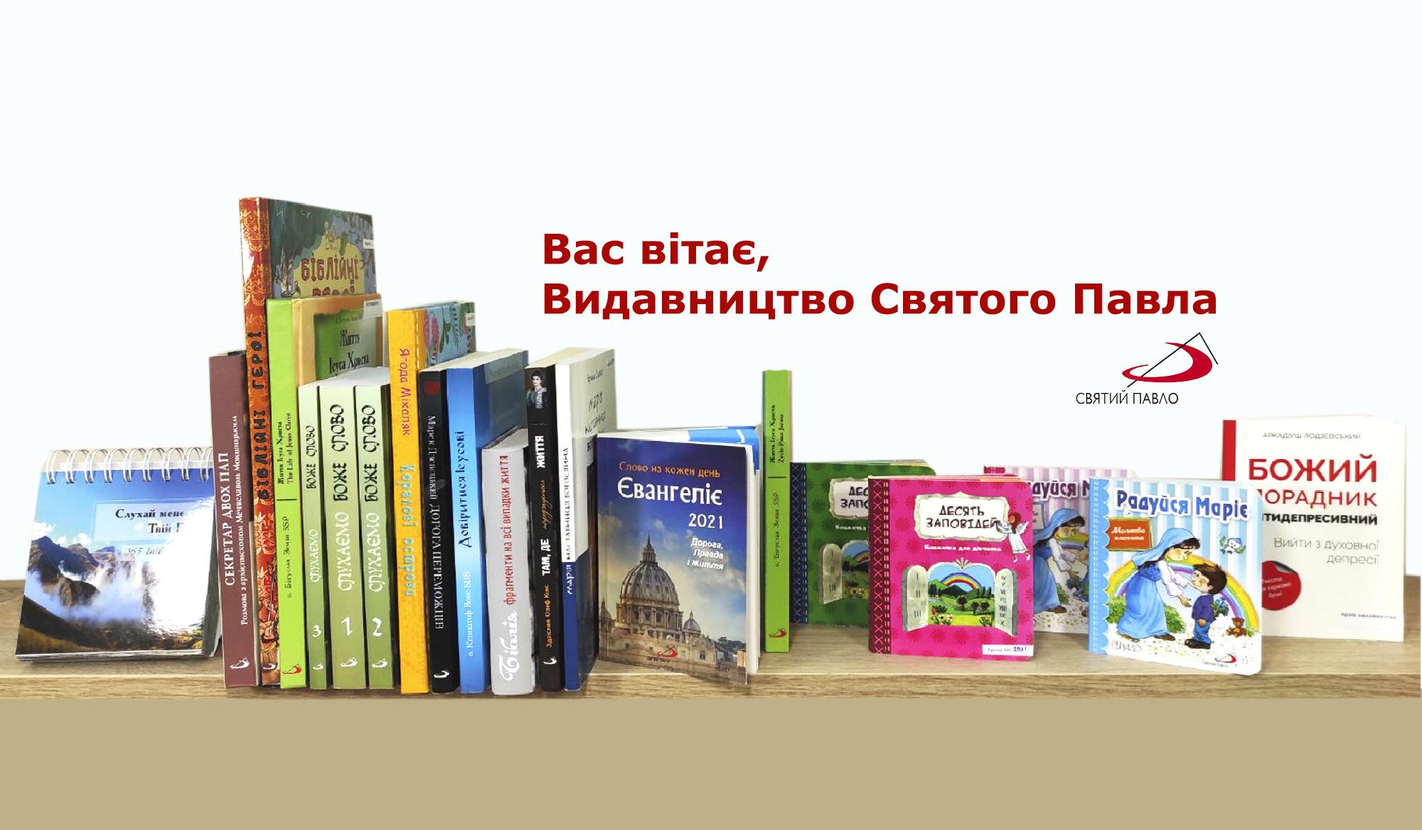 SviatyiPavlo.com